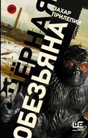 Черная обезьяна (м)