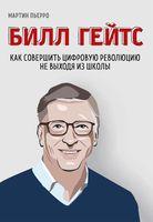 Билл Гейтс. Как совершить цифровую революцию не выходя из школы
