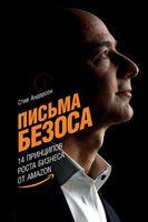 Письма Безоса. 14 принципов роста бизнеса от Amazon