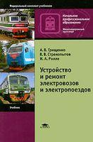Устройство и ремонт электровозов и электропоездов