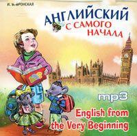 Английский с самого начала