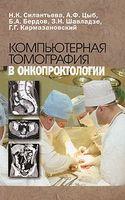 Компьютерная томография в онкопроктологии