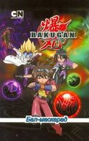 Bakugan Battle Brawlers. Бал-маскарад