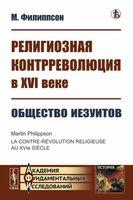 Религиозная контрреволюция в XVI веке. Общество иезуитов