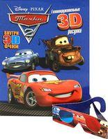 Тачки 2 (+ 3D-очки)