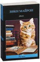 Дьюи. Кот из библиотеки, который потряс весь мир (м)