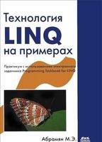 Технология LINQ на примерах. Практикум с использованием электронного задачника Programming Taskbook for LINQ