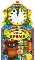 Винни-Пух. Учим время. Книжка-игрушка (1 кнопка + циферблат)