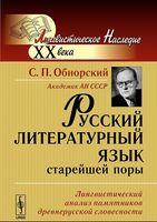 Русский литературный язык старейшей поры. Лингвистический анализ памятников древнерусской словесности