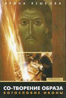 Со-творение образа. Богословие иконы