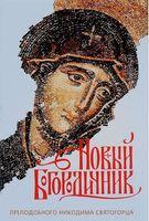 Новый Богородичник преподобного Никодима Святогорца. Каноны Божией Матери на каждый день