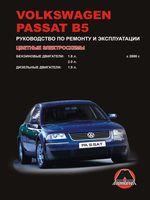 Volkswagen Passat В5 с 2000 г. Руководство по ремонту и эксплуатации