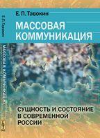 Массовая коммуникация. Сущность и состояние в современной России (м)