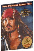 Пираты Карибского Моря. Раскраска (№ 1702)