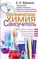 Органическая химия. Самоучитель