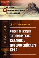 Очерки по истории запорожских казаков и Новороссийского края