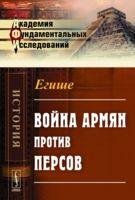 Война армян против персов (м)