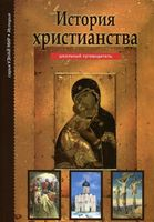 История христианства