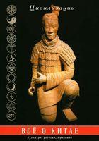 Все о Китае. Культура, религия, традиции