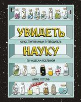Увидеть науку. Иллюстрированный путеводитель по чудесам вселенной
