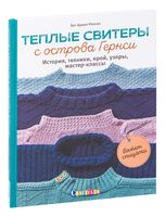 Теплые свитеры с острова Гернси. История, техники, крой, узоры, мастер-классы