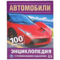 Энциклопедия с развивающими заданиями. Автомобили