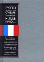 Русско-французский словарь. Краткая грамматика французского языка