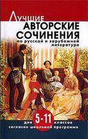 Лучшие авторские сочинения по русской и зарубежной литературе. 5-11 классы
