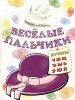 Книжка-раскраска. Весёлые пальчики. Буквы Ч - Я