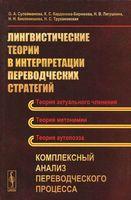 Лингвистические теории в интерпретации переводческих стратегий. Комплексный анализ переводческого процесса (м)