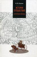 История путешествий. Античная эпоха