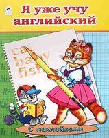Я уже учу английский
