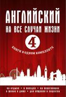 Английский на все случаи жизни (комплект из 4-х книг)