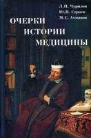 Очерки истории медицины. Биографическое эссе