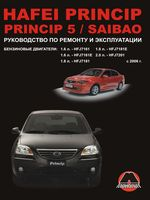 Hafei Princip / Hafei Princip 5 / Hafei Saibao с 2006 г. Руководство по ремонту и эксплуатации