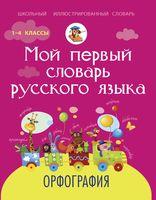 Мой первый словарь русского языка. Орфография