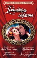 Лучшие романы о любви. Повелитель соблазна (Комплект из 4-х книг)