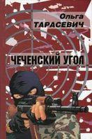 Чеченский угол