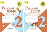 Русский язык. 2 класс. Рабочая тетрадь. В двух частях