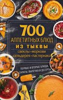 700 аппетитных блюд из тыквы, свеклы, моркови, сельдерея, пастернака