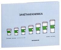 """Обложка для зачетной книжки """"Эволюция кофе"""""""
