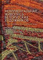 Монументальная живопись белорусских художников