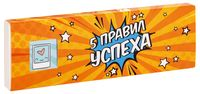 "Набор шоколада ""5 правил успеха"" (50 г)"