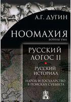 Ноомахия. Войны ума. Русский Логос II. Русский историал. Народ и государство в поисках субъекта