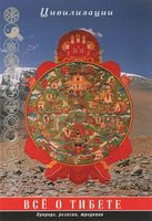 Все о Тибете. Природа, религия, традиции