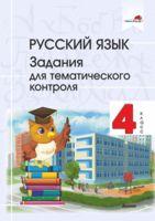 Русский язык. Задания для тематического контроля. 4 класс