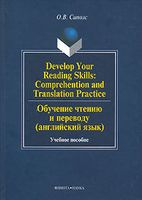 Develop Your Reading Skills: Comprehention and Translation Practice