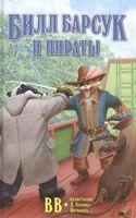 Билл Барсук и пираты. Книга 3