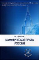 Коммерческое право России