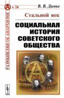 Стальной век. Социальная история советского общества